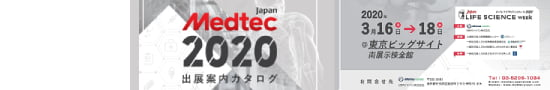Medtec japan 2020 展示会に出展