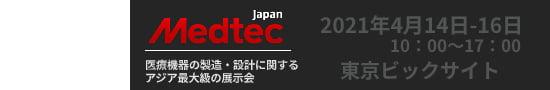 Medtec japan2021 展示会に出展
